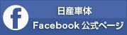 日産車体Facebook公式ページ