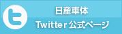 日産車体Twitter公式アカウント